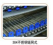 304不锈钢网链